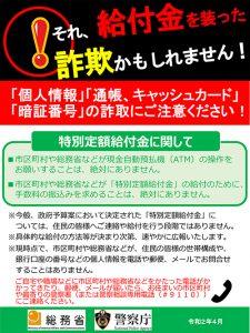 【別添1】特別定額給付金・詐欺被害防止啓発
